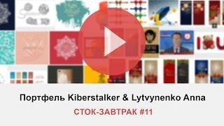 Микростоки: сток-завтрак #11. Разбор портфелей стокеров Kiberstalker & Lytvynenko Anna