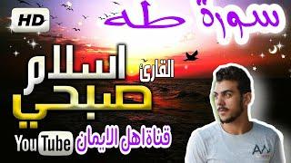 سورة طة كاملة بصوت رائع القارئ . اسلام صبحي   surat TAHA kamilat bisawt raye.alqary. 'iislam sbhi