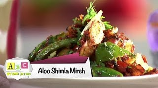 Aloo Shimla Mirch - Gurdip Punjj - All