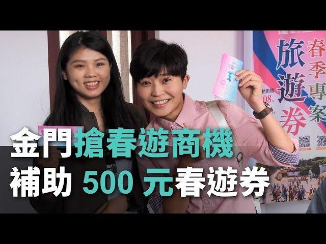 金門搶春遊商機 補助500元春遊券【央廣新聞】