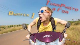 Гоа отдых с TunaPhoto. Индия 2014 выпуск №1 видео отчет Goa(Данный ролик начинает серию видео отчетов пребывания TunaPhoto в Гоа, штате Индии 2014-2015. За предоставленный..., 2014-11-03T11:50:25.000Z)