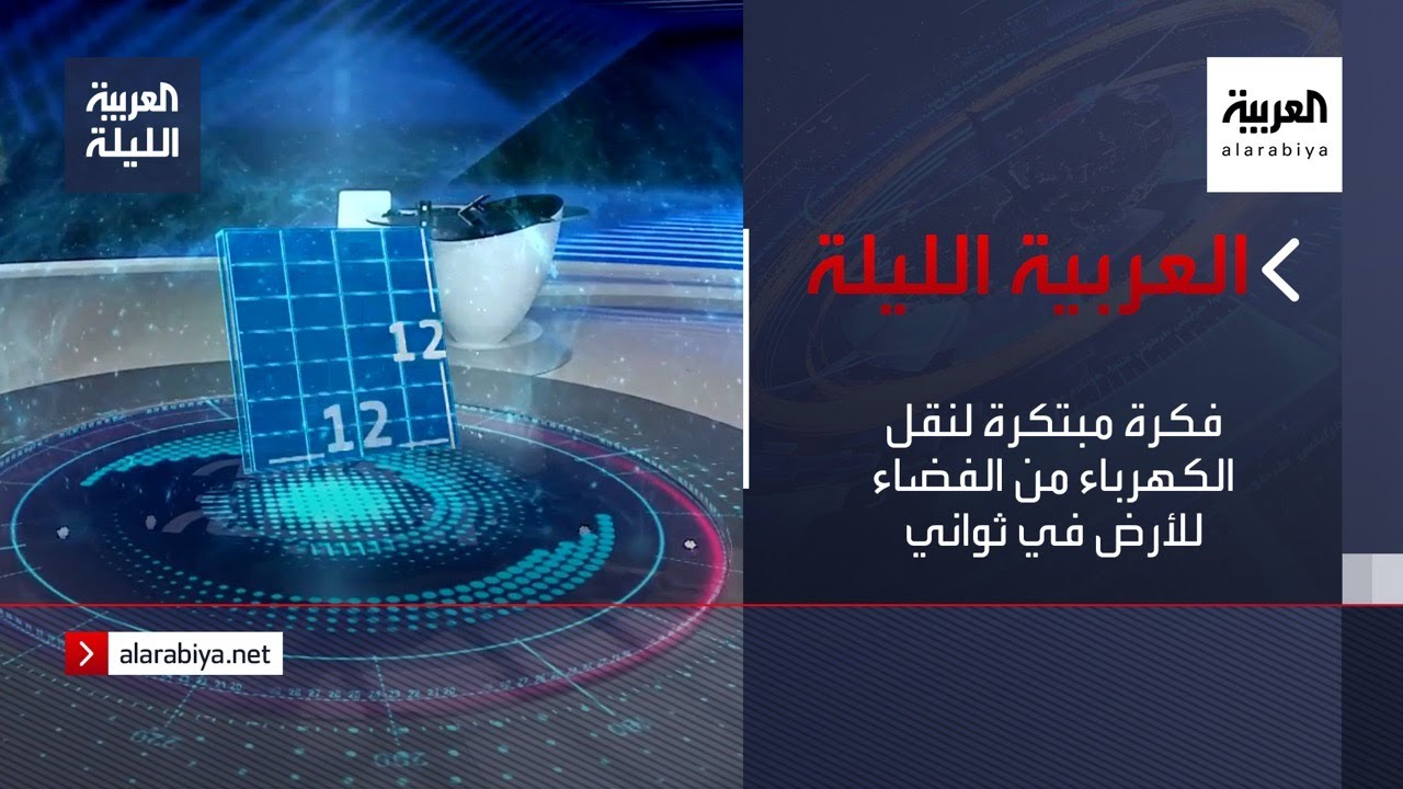 نشرة العربية الليلة | فكرة مبتكرة لنقل الكهرباء من الفضاء للأرض في ثواني  - 22:57-2021 / 3 / 4