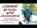 Film Producer Krishnan Sethukumar with automobile news | Kaumudy TV