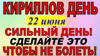 22 июня праздник. Кириллов день. Что нельзя делать. Народные традиции и приметы. Праздник сегодня