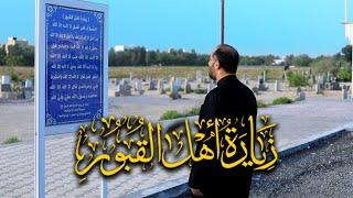 دعاء زيارة اهل القبور - الحاج مهدي سهوان | ZYARAT AHL ALQUBUR\'