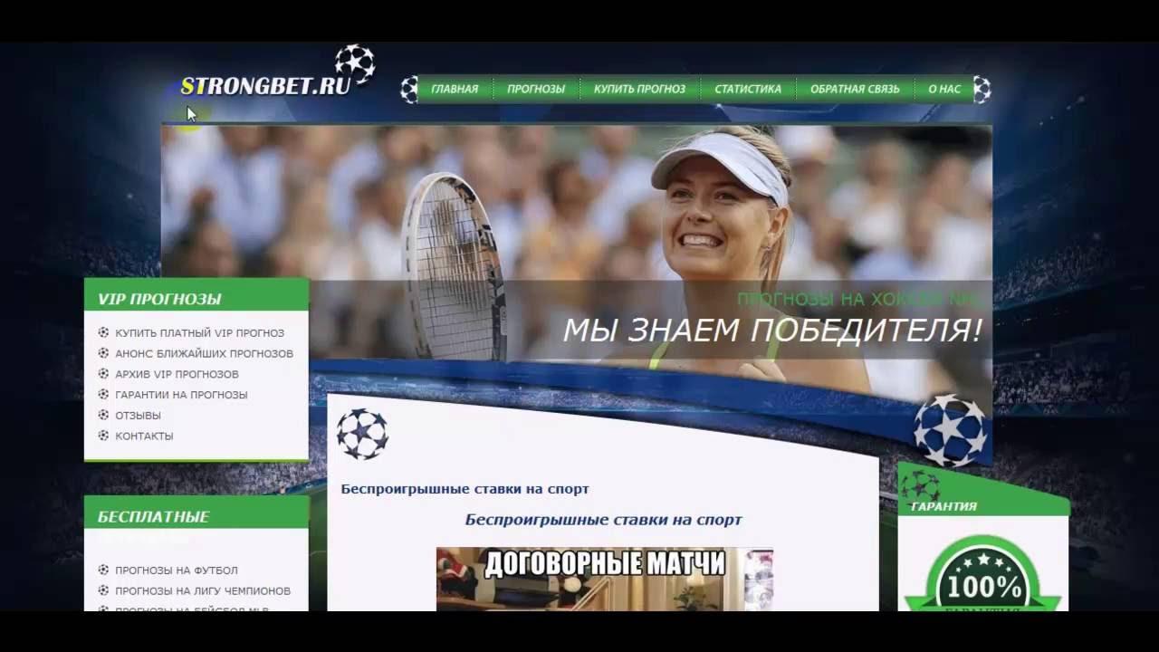 Самые лучшие ставки на спорт от профессионалов бесплатно как быстро заработать 100 рублей в интернете без вложений