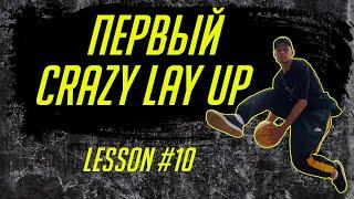 Урок #10 | Первый LAY UP | Школа Баскетбольного Фристайла Кирилла Fire