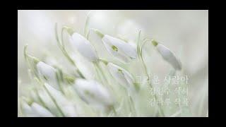 그리운 사람아 : 김인수 작시, 강나루 작곡