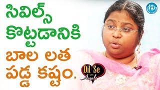 సివిల్స్ కొట్టడానికి బాల లత పడ్డ కష్టం - Civils Ranker & Mentor M Bala Latha || Dil Se With Anjali