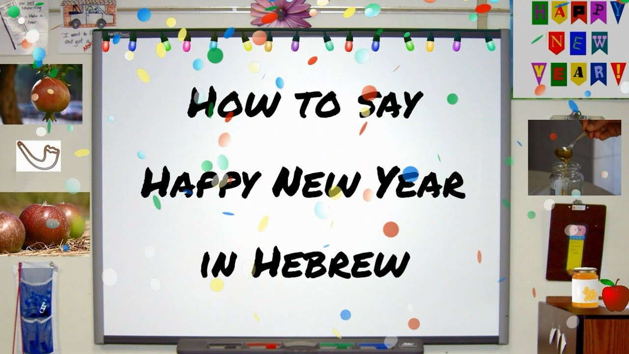 How To Say Happy New Year In Hebrew Language Lesson Youtube
