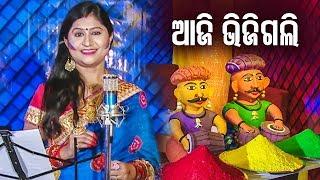 Aji Bhijigali Ranga Barasare | Special Holi Song | Namita Agrawal | Sidharth Music