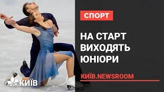 У Києві триває чемпіонат України з фігурного катання серед юніорів