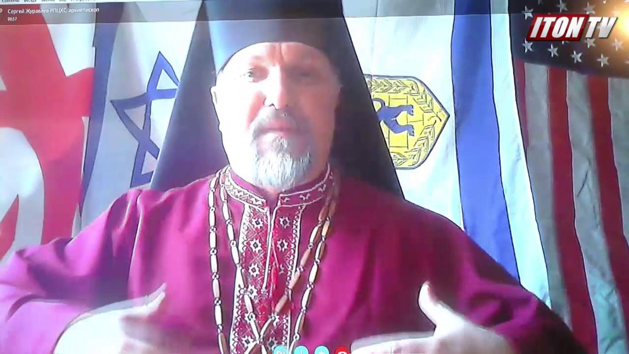Архиепископ С.Журавлев: С Днем Иерусалима, братья и сестры!