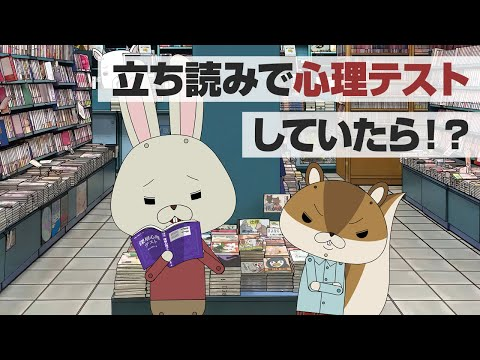 紙兎ロペ「心理テスト」編 ▶2:09