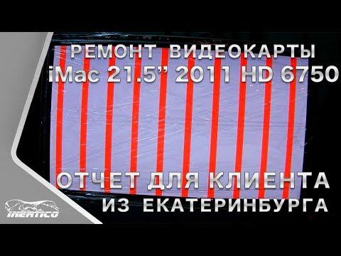 Ремонт видеокарты IMac 21.5 HD 6750M из Екатеринбурга - Отчет для клиента