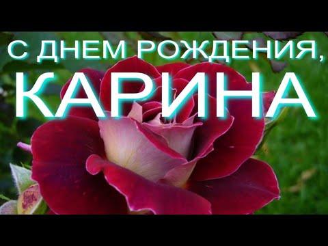 С ДНЕМ РОЖДЕНИЯ, КАРИНА