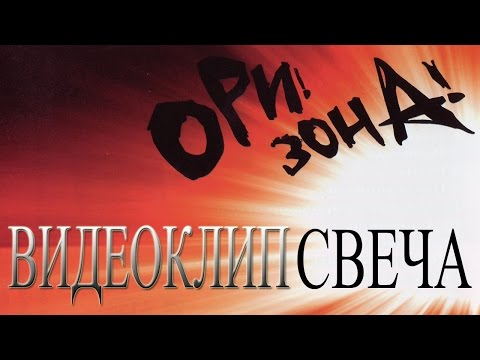 Ори!Зона - Свеча (видеоклип)