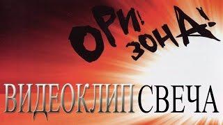 Ори Зона Свеча видеоклип