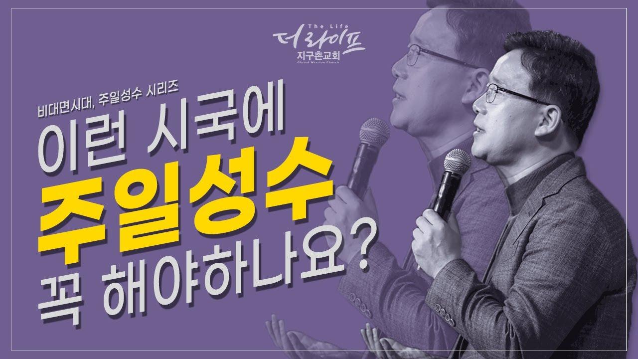 [2020. 09.13] The Life 지구촌교회 실시간 2부 예배