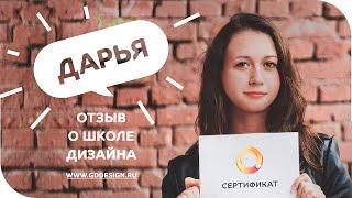 Видео-отзыв о Школе Дизайна г. Кемерово (Дарья)