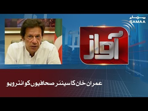 Imran Khan ka Senior Sahafiyon ko interview | Awaz | SAMAA TV | 3 Dec,2018