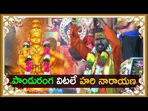 పాండు రంగ విటలే || paandu ranga vittala song || Ayyappa Swamy Telugu Top Devotional Songs