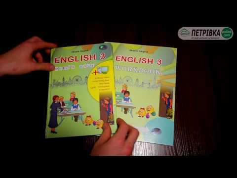 Англійська мова 3 клас Карпюк