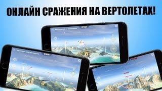 Новая игра! Онлайн игра на iPhone! World of Gunships Online