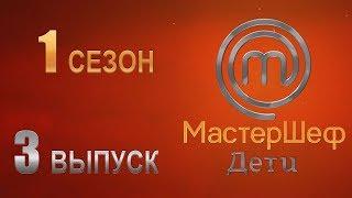 «МастерШеф. Дети». 1 сезон. Выпуск 3