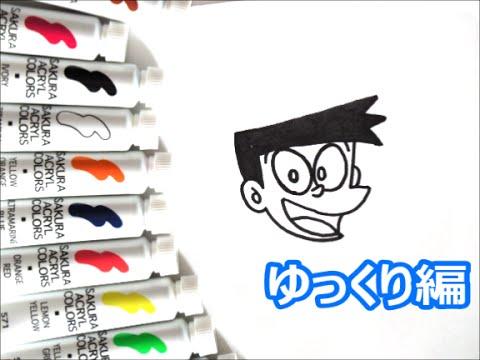 ドラえもんキャラクター スネオの描き方 ゆっくり編 How To Draw
