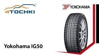 Зимняя шина Yokohama iceGUARD iG 50 - 4 точки. Шины и диски 4точки - Wheels & Tyres 4tochki(, 2013-10-09T10:52:10.000Z)