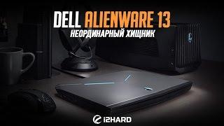 Обзор и тест DELL Alienware 13: неординарный хищник