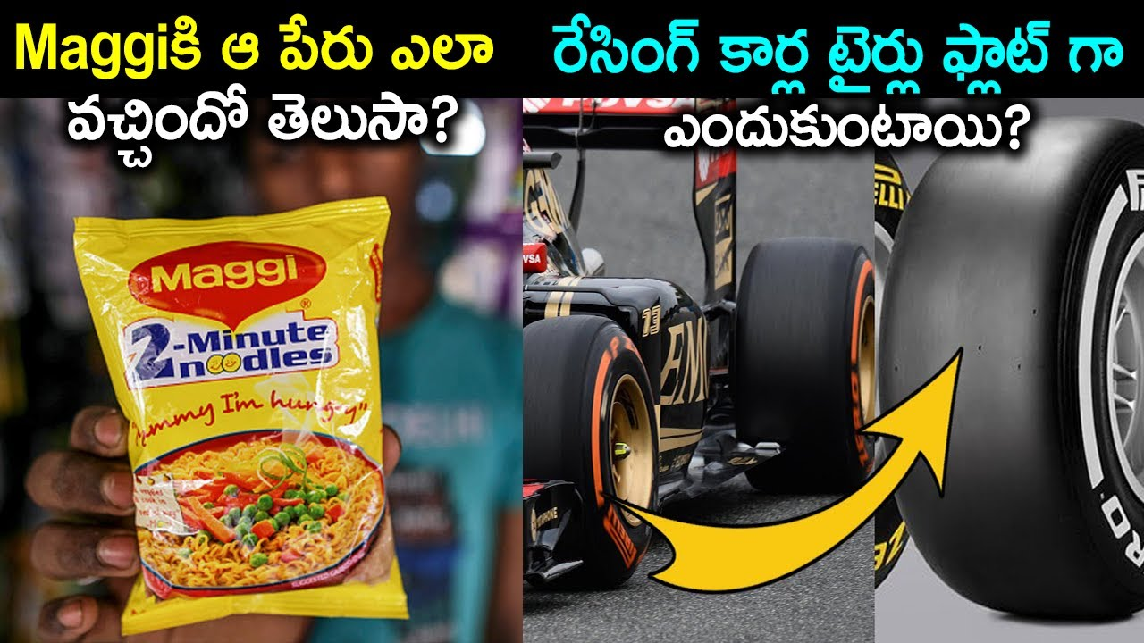 Why Do Racing Cars Have Smooth Tyres | Facts you Don't know in Telugu