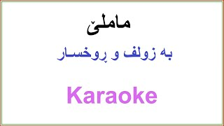 Kurdish Karaoke Mamle ماملێ - به زولف و ڕوخسـار