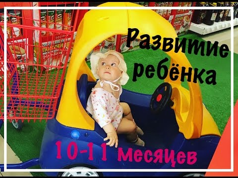 Развитие ребёнка/ 10 месяцев - 11 месяцев / Ребенок пошёл/ лезут зубы/ умелки ребёнка