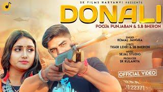 Donali ( Official Video ) Sb Bheron l Pooja Punjaban New Haryanvi Song 2021 Sk Films Haryanvi