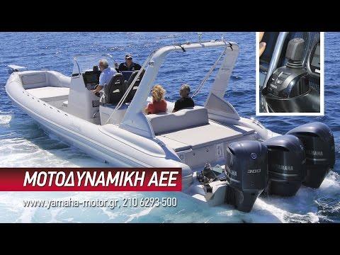 Φουσκωτό Oceanic 120 - YAMAHA 3 X 300 Hp & Helm master