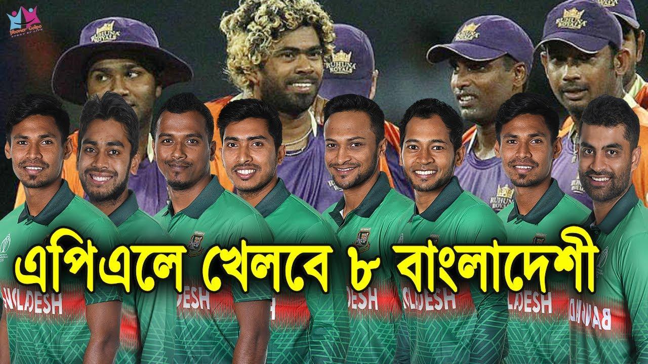 ইয়েস দারুণ সুখবর! শ্রীলংকার প্রিমিয়ার লিগে ৮ বাংলাদেশি! দেখুন কার দাম কত কোটি। SL Premier League