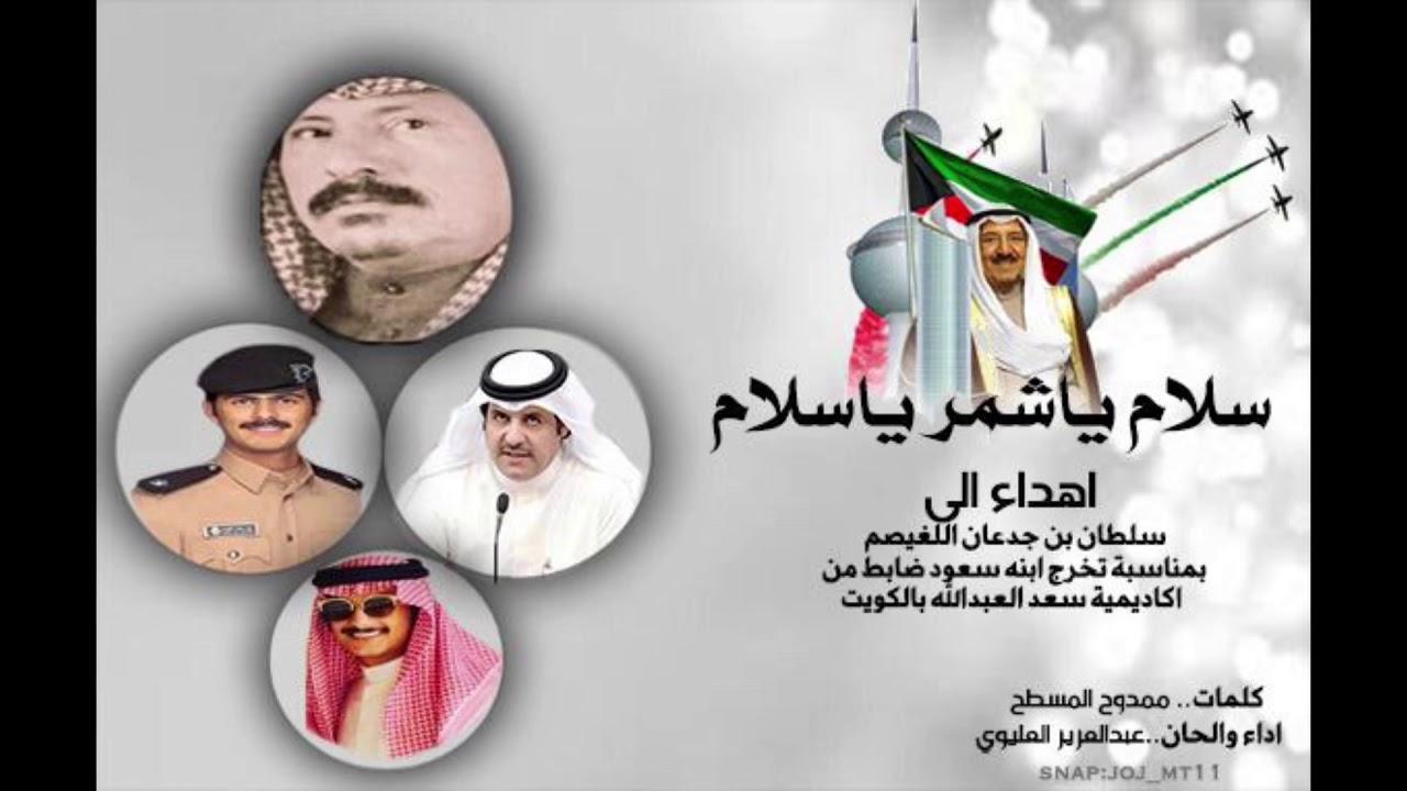 سلام ياشمر سلام كلمات ممدوح المسطح اداء عبدالعزيز العليوي Youtube