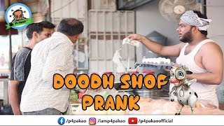 | Doodh Shop Prank | By Nadir Ali In | P4 Pakao | 2019