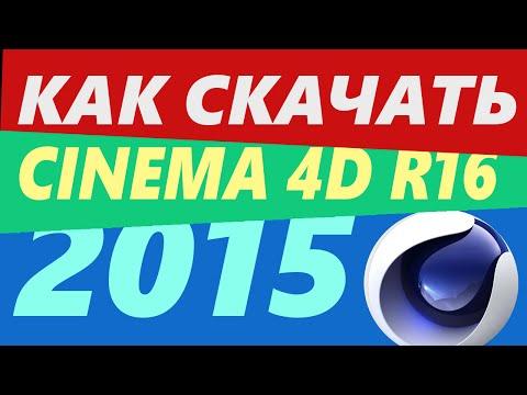 КАК СКАЧАТЬ CINEMA 4D R16