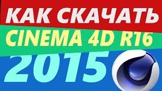 КАК СКАЧАТЬ CINEMA 4D R16(Как скачать Cinema 4D R16 2015 !!! Подписаться : https://www.youtube.com/user/dimonmovie 1) Ссылка на Cinema 4D ..., 2015-07-17T13:12:52.000Z)
