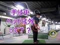 テークバックを正しく行う方法がわかる!! の動画、YouTube動画。