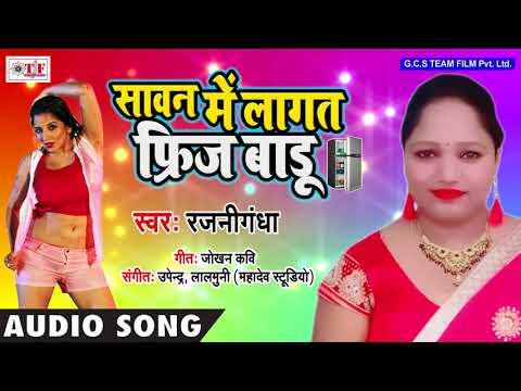 Sawan Me Lagat Freez Badu ~ Ranjanigandha New Song ~ Bhojpuri Hit Song 2018 ~ Team Film Song