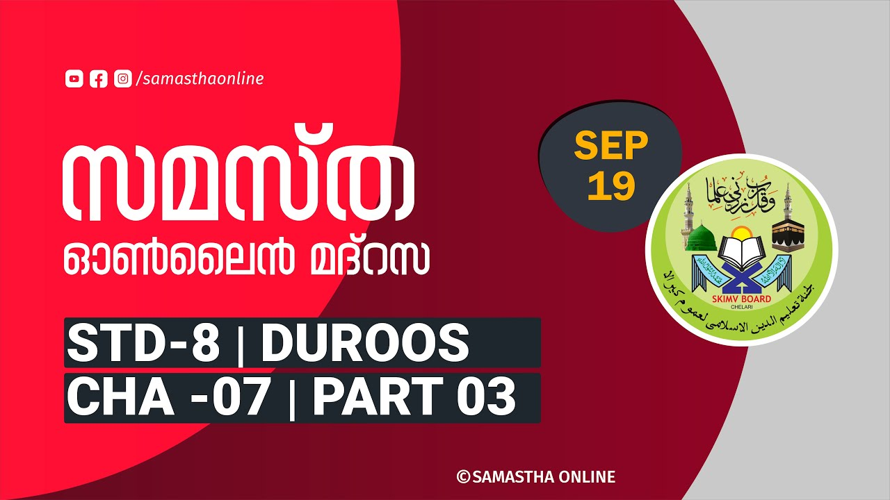 Download CLASS 8 DUROOS CHAPTER 7 PART 3 SEP 19
