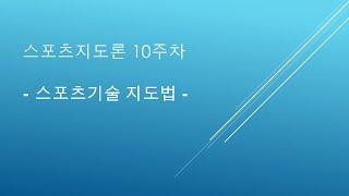 [한림대 체육학과] 스포츠지도론 이연주 10주차 스포츠…