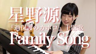 星野源 / Family Song 『過保護のカホコ』主題歌  ピアノ弾き語り 女性キー 【 cover by shimamo 】