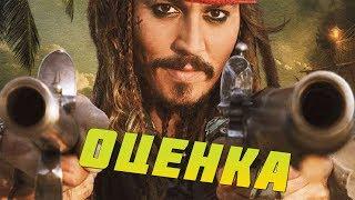 Моя оценка фильма *Пираты Карибского Моря 5 *
