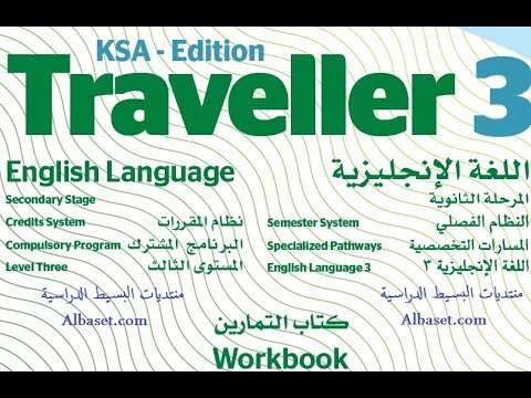 حل كتاب الانجليزي traveller 1