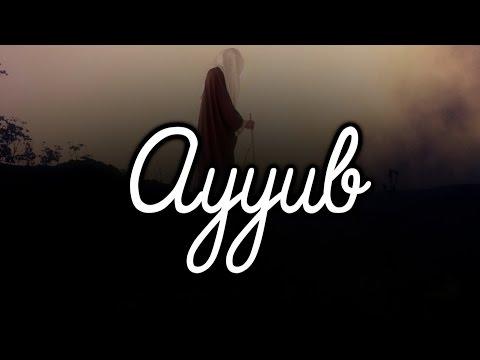 Prophet Ayyub [Job] | 12 |